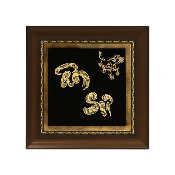 Tranh chữ Ân Sư mạ vàng - quà tặng cho thầy cô giáo
