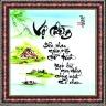Tranh thư pháp chữ vợ chồng V51-27 - Thế giới tranh đẹp
