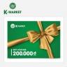 Phiếu quà tặng K-Market 200k