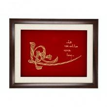 Quà tặng mừng thọ: Tranh chữ Lộc mạ vàng size lớn – TCLO02