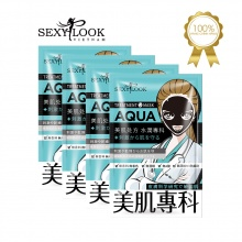 Mặt nạ đen cấp ẩm chuyên sâu SexyLook Aqua Đài Loan (4 miếng/hộp)