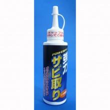 Chai tẩy gỉ sét đồ dùng kim loại siêu mạnh - Nội địa Nhật Bản