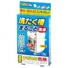 Gói tẩy vệ sinh lồng giặt 70g - Nội địa Nhật Bản
