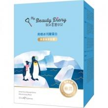 Hộp 8 miếng mặt nạ My Beauty Diary Glycolproteins băng nam cực dưỡng ẩm sâu