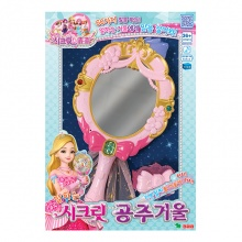 Gương thần kỳ Secret Talking Princess Mirror