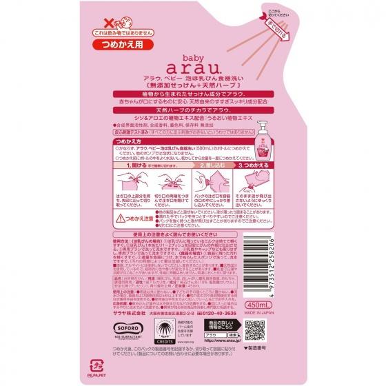 Nước rửa bình Arau baby dạng túi 450ml