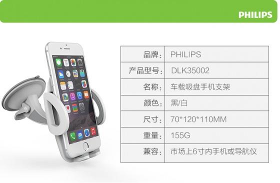 Giá giữ điện thoại 360 đa năng Philips DLK35002B