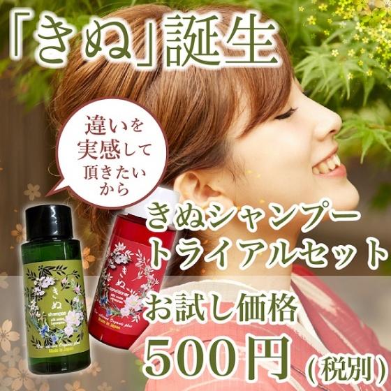Dầu gội và dầu xả thảo dược kích thích mọc tóc Kinu 50ml