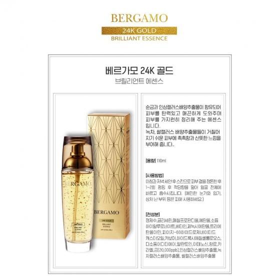 Serum dưỡng trắng Bergamo 24K Gold Brilliant Essence 110ml