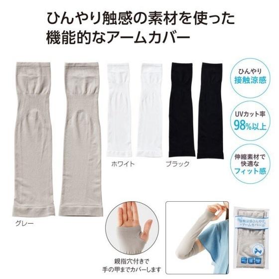 Găng tay chống nắng, chống tia UV làm mát da tay, xỏ ngón nhập khẩu Nhật Bản