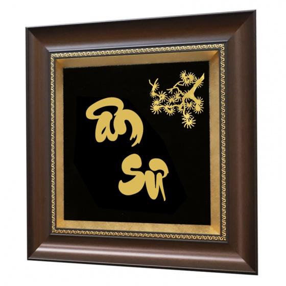 Tranh chữ Ân Sư mạ vàng mới - quà tặng thầy cô cao cấp
