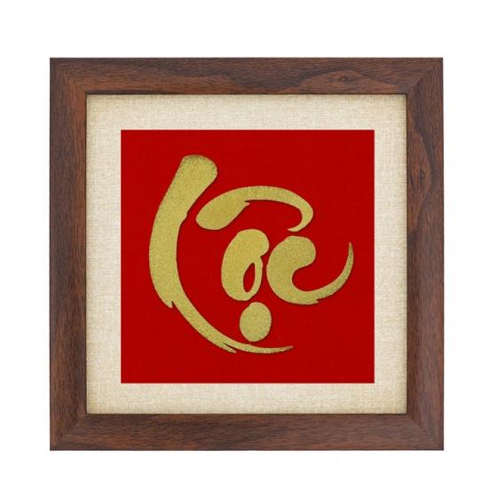 Tranh chữ Lộc thư pháp mạ vàng 24K để bàn