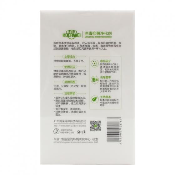 Chất khử mùi diệt khuẩn KOERWEI 120ml