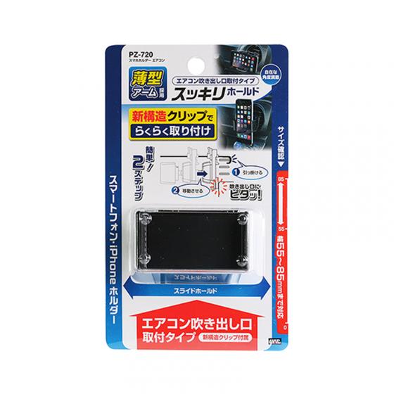 Giá đỡ điện thoại kẹp khe điều hòa AIR-Q PZ-720.D
