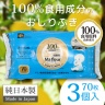 Giấy ướt LEC cao cấp 100% nguyên liệu thực phẩm tự nhiên Ma Fleur SS496 70 tờ x 3 gói
